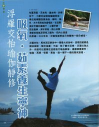 reviews of yoga now in a Hong Kong magazine